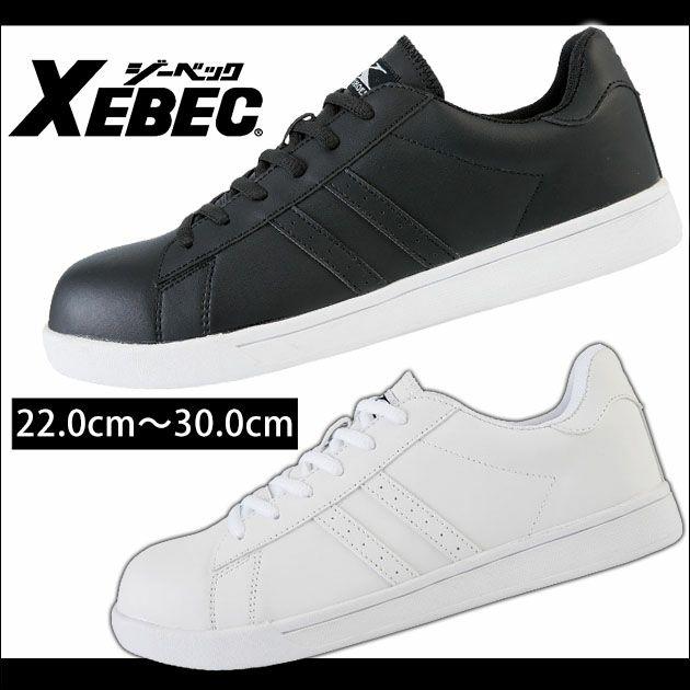 XEBEC|ジーベック|安全靴|プロスニーカー 85410