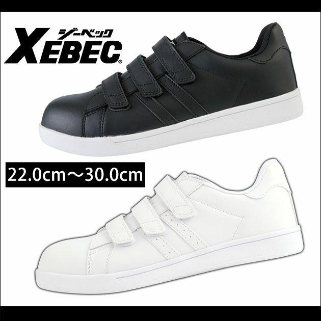 XEBEC|ジーベック|安全靴|プロスニーカー 85411