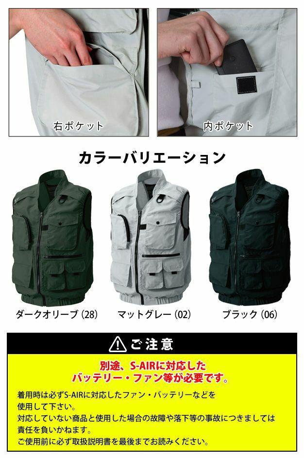 S~4L|SHINMEN(シンメン)|空調服|S-AIR ガジェットベスト 05042
