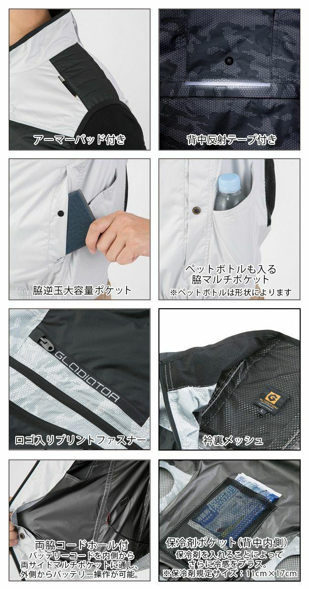 CO-COS|コーコス|空調服|グラディエーター エアーマッスル バックチタンHYBLID半袖ジャケット G-5510