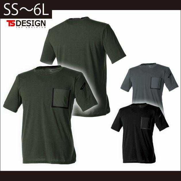 SS~4L|TSDESIGN|藤和|春夏作業服|TSDELTA ブレスワークTシャツ 8555
