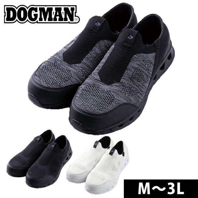 中国産業|安全靴|ベンチレーションスリッポン・セーフティ 8700