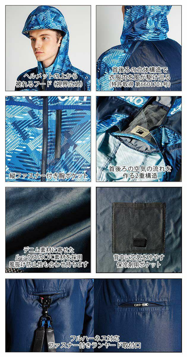 アイズフロンティア|空調服|フルハーネス対応・CVCツイルA.S.フーディッドベスト 10076