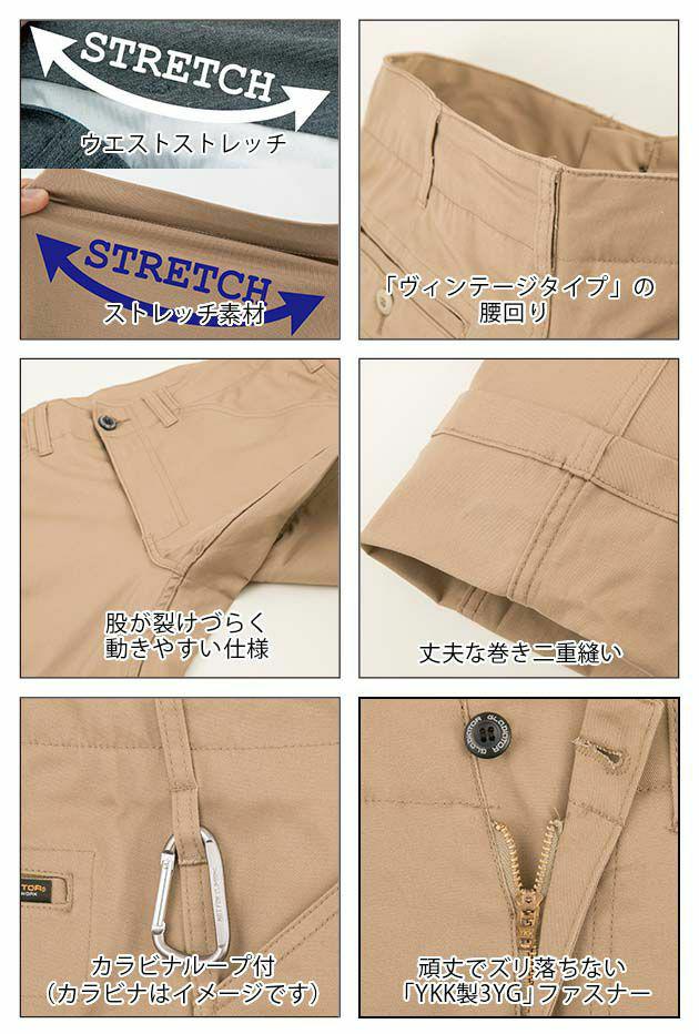 CO-COS|コーコス|春夏作業服|クロスオーバーストレッチカーゴパンツ G-7025