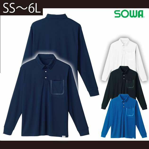 SS~4L|SOWA|桑和|春夏作業服|長袖ポロシャツ(胸ポケット付き) 8005-50