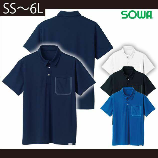 SS~4L|SOWA|桑和|春夏作業服|半袖ポロシャツ(胸ポケット付き) 8005-51