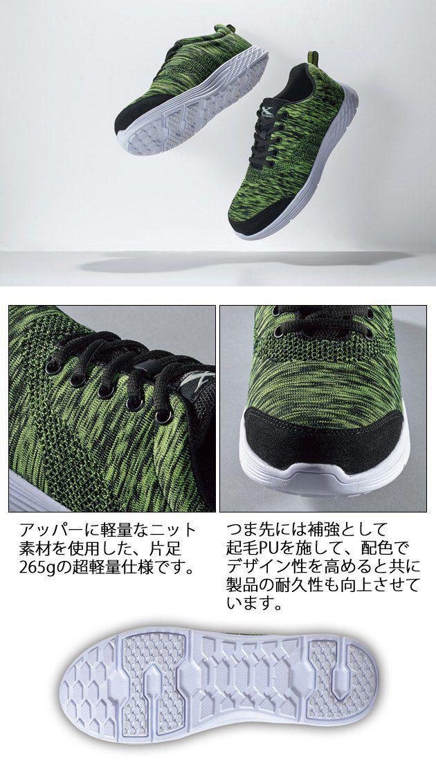 XEBEC|ジーベック|安全靴|セフティシューズ 85408