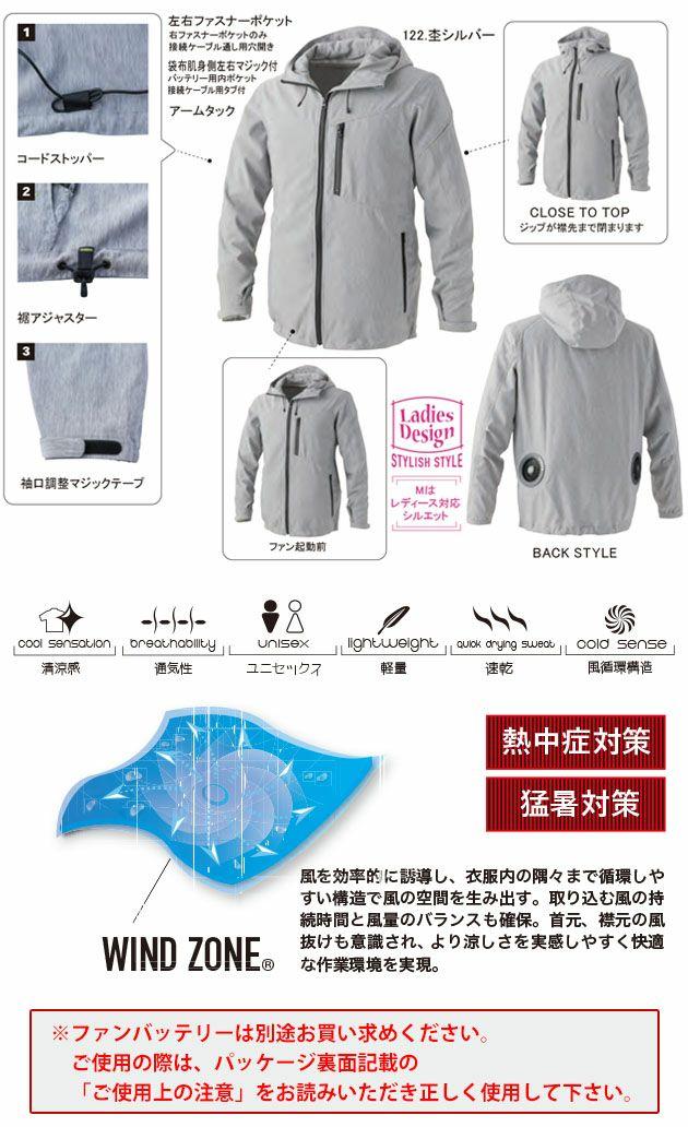 中国産業|空調服|WIND ZONE(ウィンドゾーン)WZ・メランジフードジャケット 1868