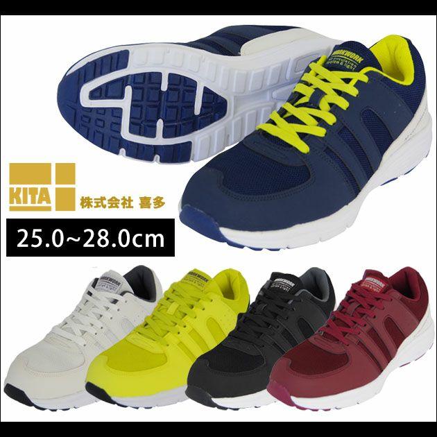 喜多|安全靴|セーフティシューズ MK-5100
