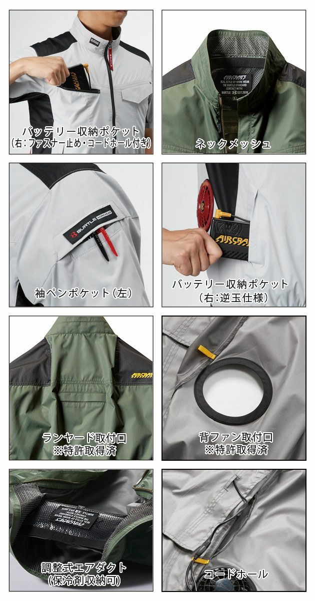 S~3L|BURTLE|バートル|空調服|エアークラフト半袖ブルゾン(ユニセックス) AC1076