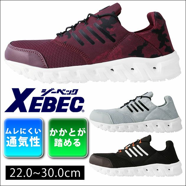 XEBEC|ジーベック|安全靴|プロスニーカー 85146