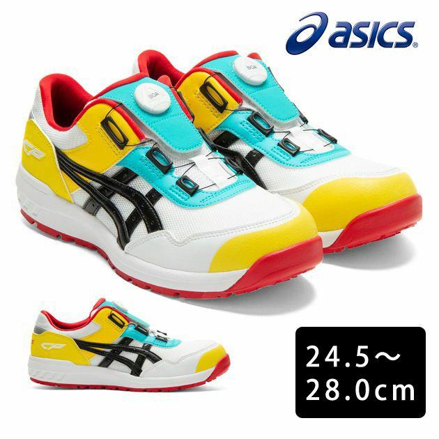 asics|アシックス|安全靴|ウィンジョブCP209 Boa 2021年限定モデル 1271A029