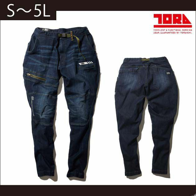 S~3L|寅壱|春夏作業服|デニムトラスタイルパンツ 8830-720