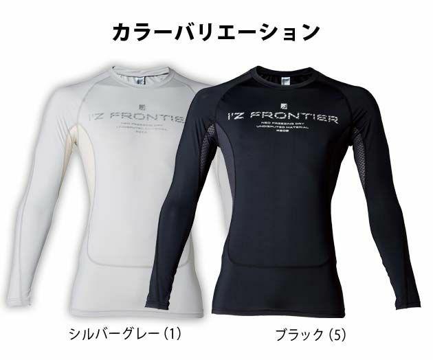 アイズフロンティア|春夏インナー|冷感・遮熱・消臭コンプレッションクルーネックシャツ 209