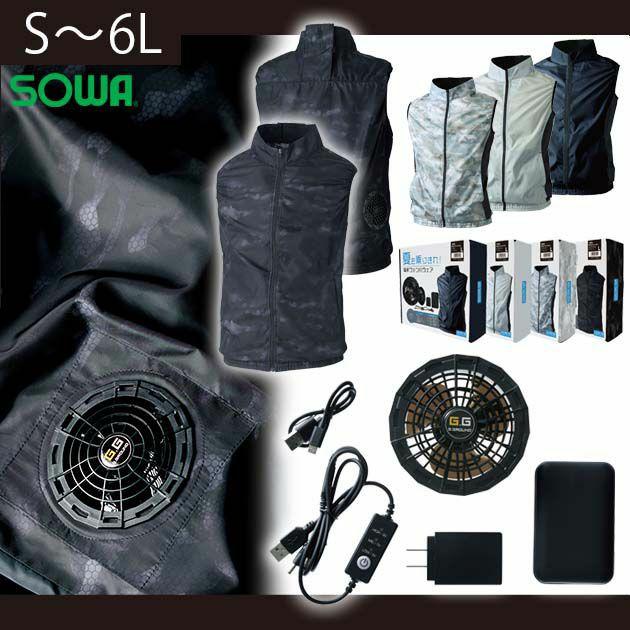 S~3L|SOWA|桑和|空調服|EFコンプリートセット 19009
