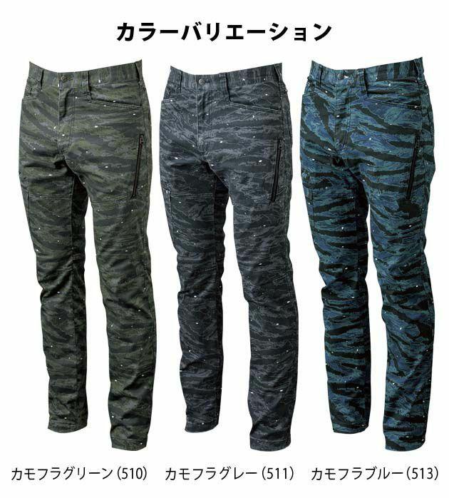 S~3L|SOWA|桑和|春夏作業服|カーゴパンツ 2582-08