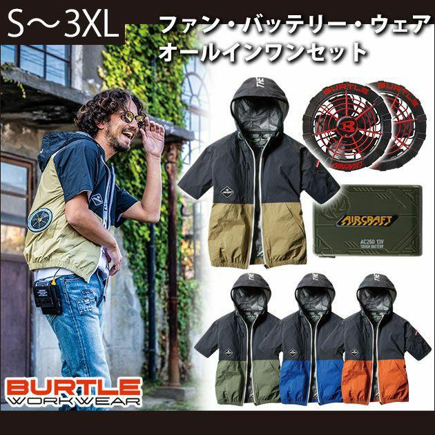 BURTLE|バートル|空調服|エアークラフトパーカー半袖ブルゾン(ユニセックス) ファン・バッテリーセット AC1086 AC260 AC271