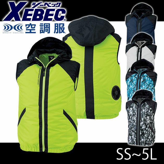 SS~6L|XEBEC|ジーベック|空調服|空調服ベスト(フード付き) XE98020
