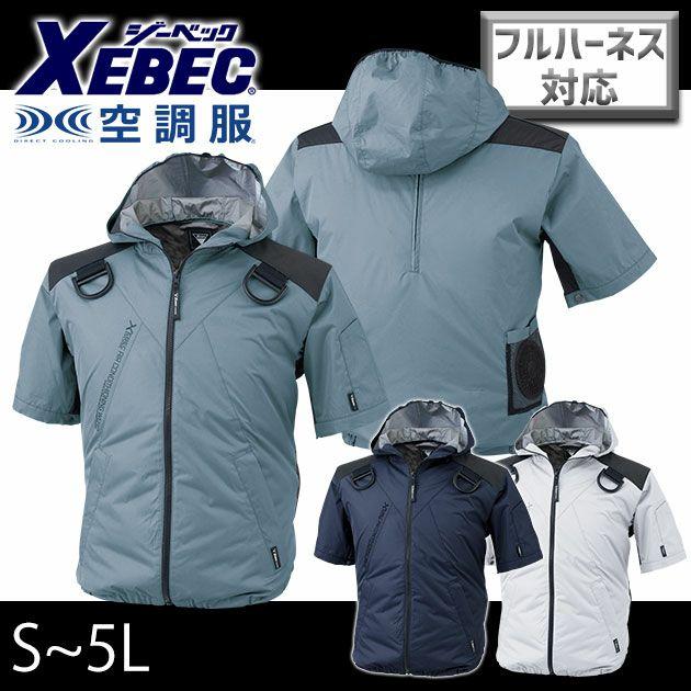 S~6L|XEBEC|ジーベック|空調服|空調服遮熱ハーネス半袖ブルゾン(フード付き) XE98105
