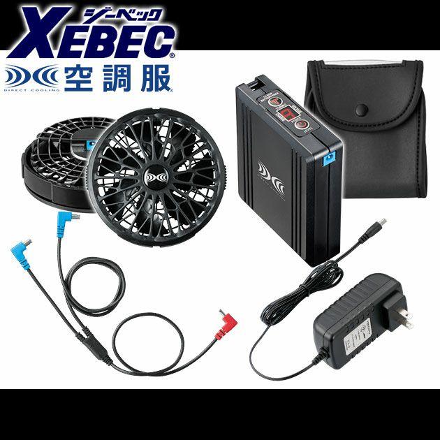 XEBEC|ジーベック|空調服|14.4V空調服スターターキット SK00012