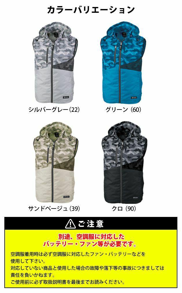SS~5L|XEBEC|ジーベック|空調服|空調服ベスト XE98016
