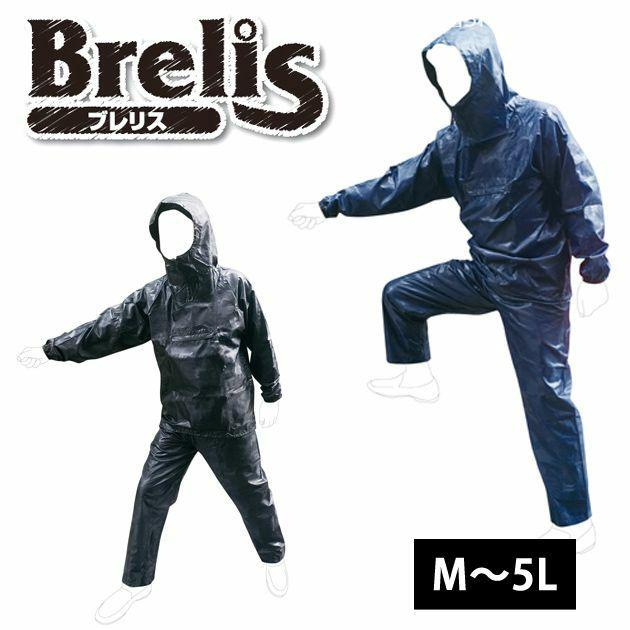 富士手袋工業|通年作業服|ブレリス プレミアムヤッケ上下セット 4104