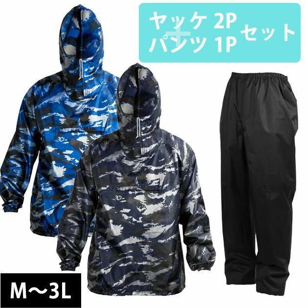のばのば|通年作業服|カモフラバンドルヤッケ(上着2着・パンツ1着セット) VN-900