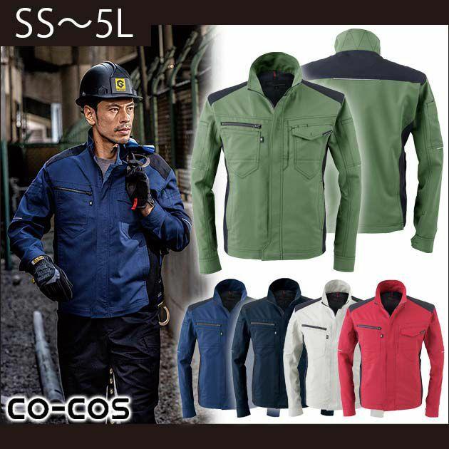 SS~3L|CO-COS|コーコス|春夏作業服|ストレッチ長袖ジャケット A-9071