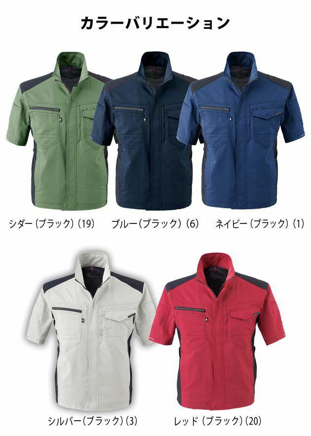 SS~3L|CO-COS|コーコス|春夏作業服|ストレッチ半袖ジャケット A-9070