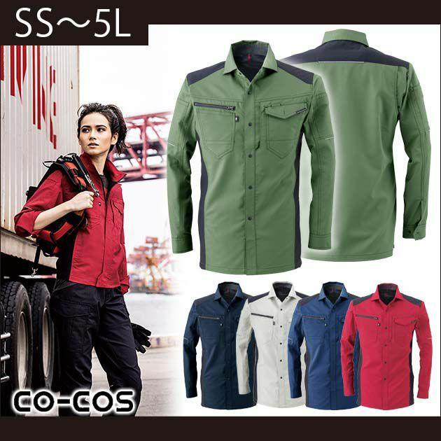 SS~3L|CO-COS|コーコス|春夏作業服|ストレッチ長袖シャツ A-9078