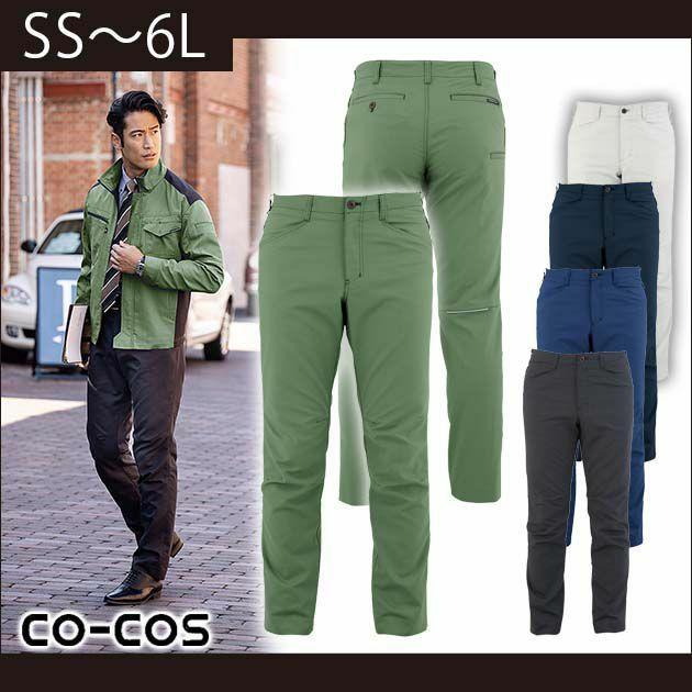 SS~3L|CO-COS|コーコス|春夏作業服|ストレッチスラックス A-9073