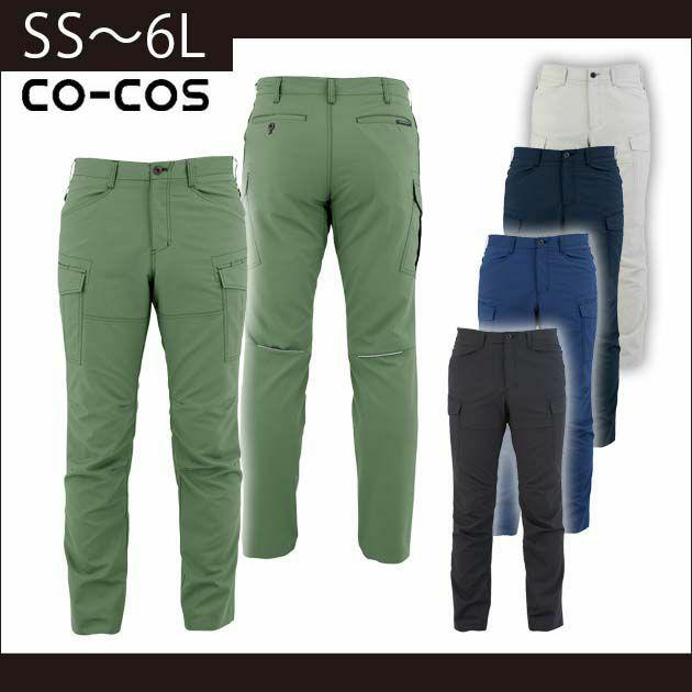 SS~3L|CO-COS|コーコス|春夏作業服|ストレッチカーゴパンツ A-9075