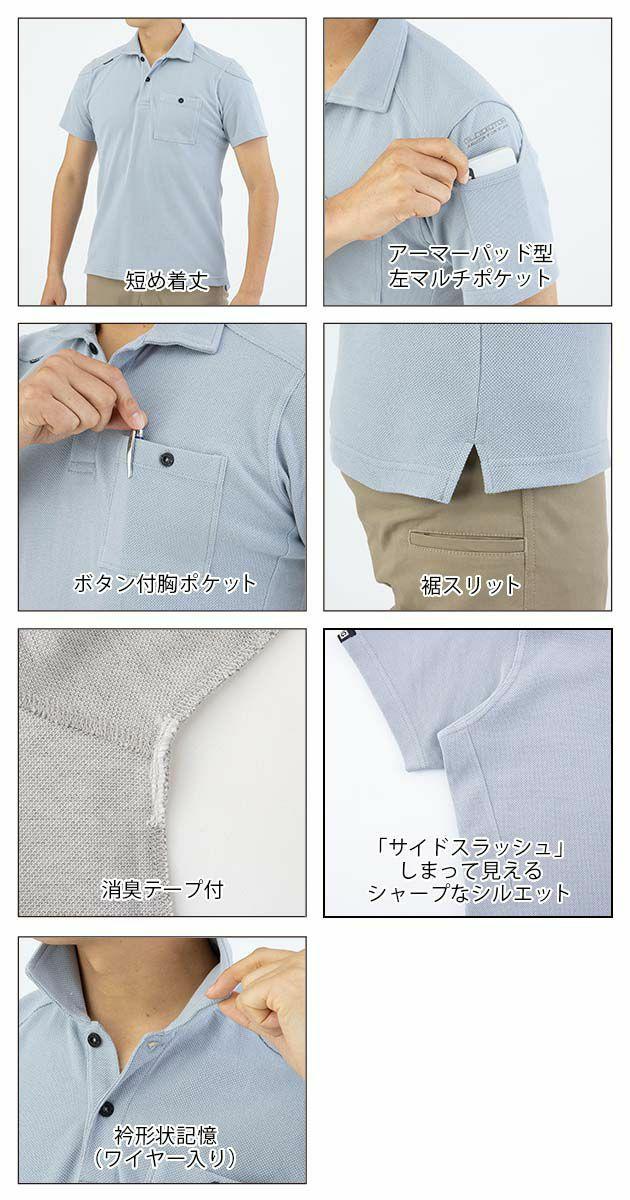 SS~3L|CO-COS|コーコス|春夏作業服|半袖ポロシャツ G-9147