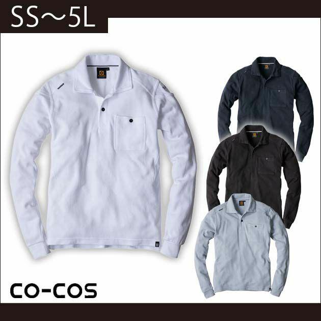 SS~3L|CO-COS|コーコス|春夏作業服|長袖ポロシャツ G-9148