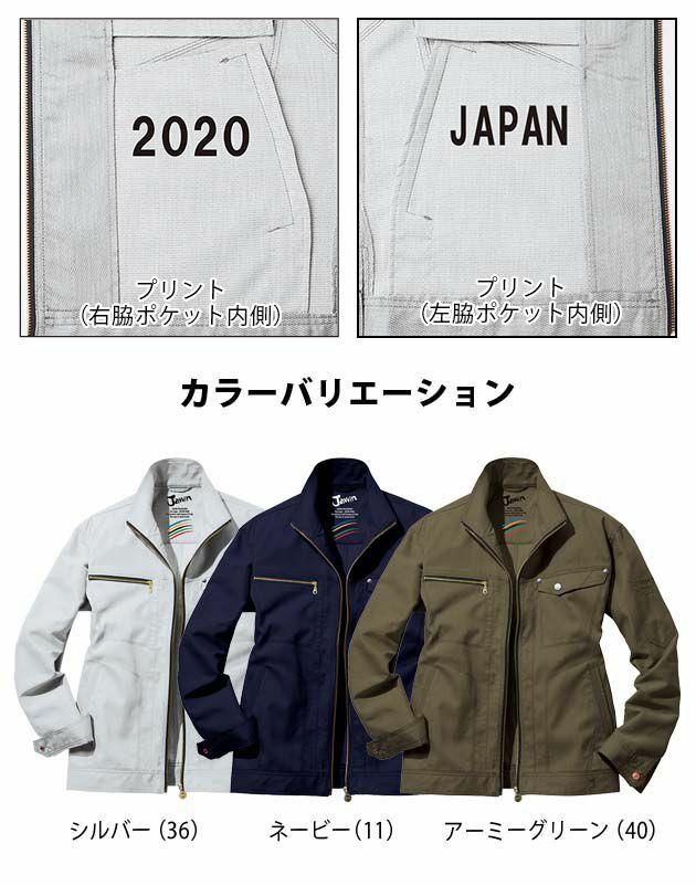 自重堂|春夏作業服|ストレッチ長袖ジャンパー 57100
