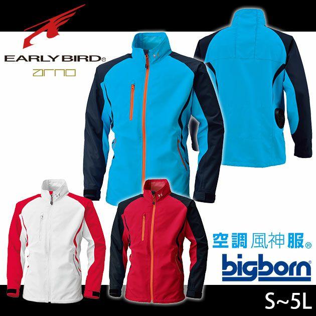 bigborn|ビッグボーン|空調風神服|ファン付き空調作業服|長袖ジャケット BK6017