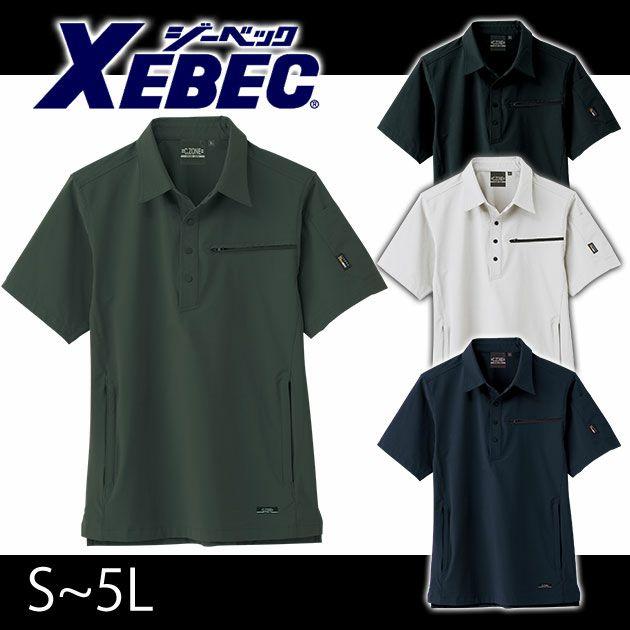 XEBEC|ジーベック|春夏作業服|半袖シャツ 2222