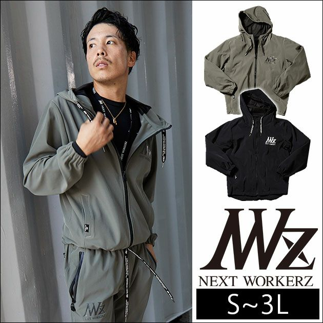 NEXT WORKERZ|ネクストワーカーズ|作業服|スーパーストレッチパーカー NWZ-2T