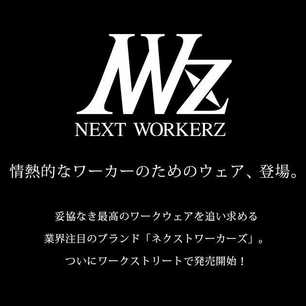 ネクストワーカーズ(NEXTWORKERZ)