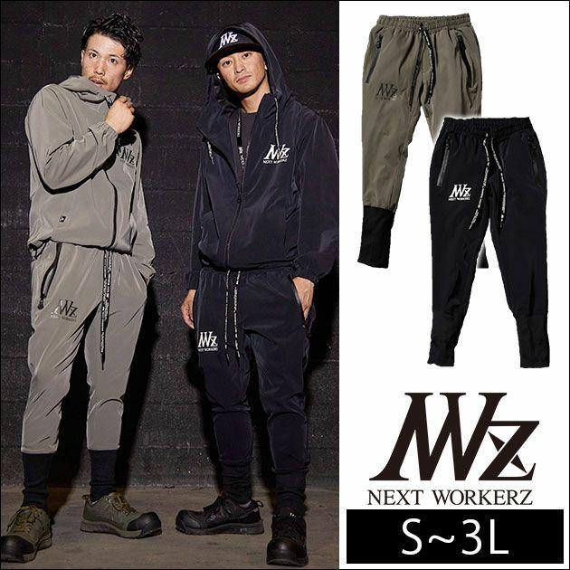 NEXT WORKERZ|ネクストワーカーズ|作業服|スーパーストレッチパンツ NWZ-2P