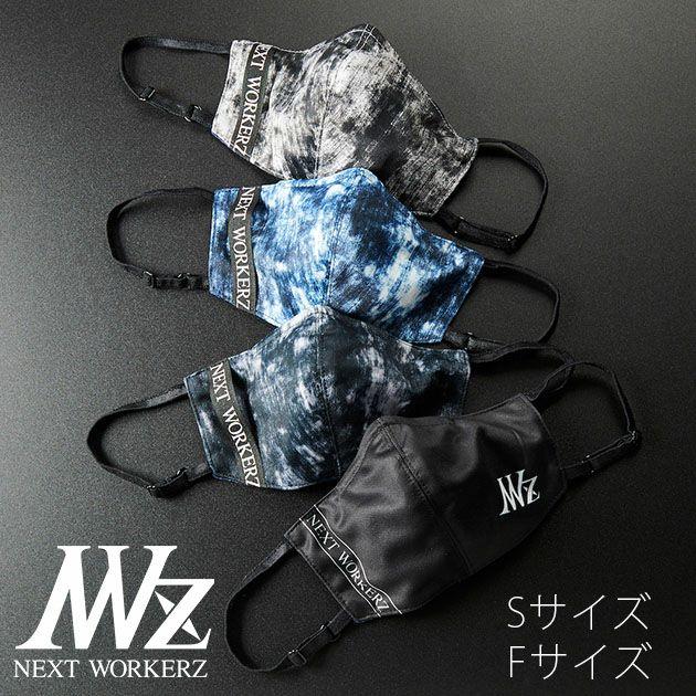 NEXT WORKERZ|ネクストワーカーズ|作業服|オリジナルマスク(ケミカル) NWZ-M