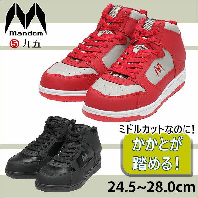 丸五|安全靴|マンダムEZ 007