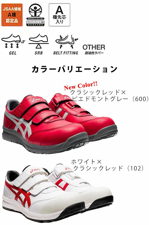 asics|アシックス|安全靴|ウィンジョブCP301 FCP301