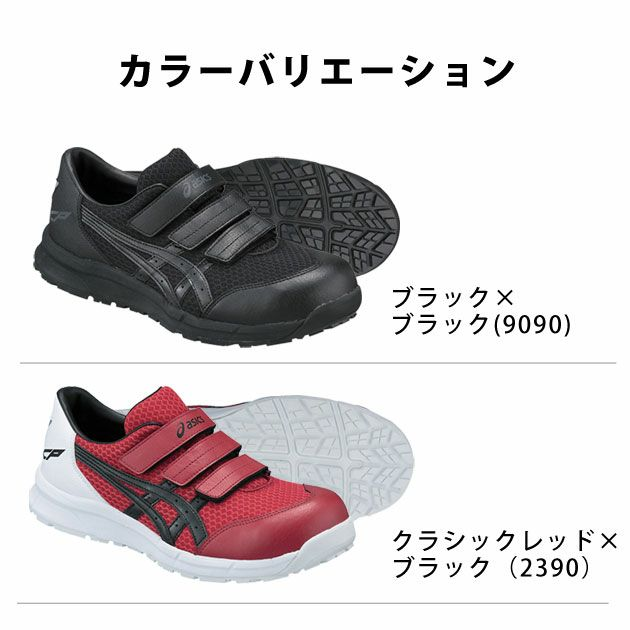 asics|アシックス|安全靴|ウィンジョブ CP202 FCP202