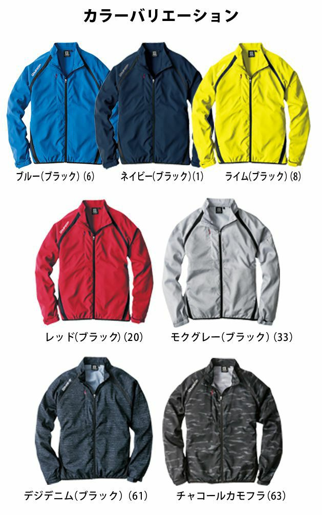 CO-COS|コーコス|春夏作業服|グラディエーター ストレッチシェルジャケット G-3010