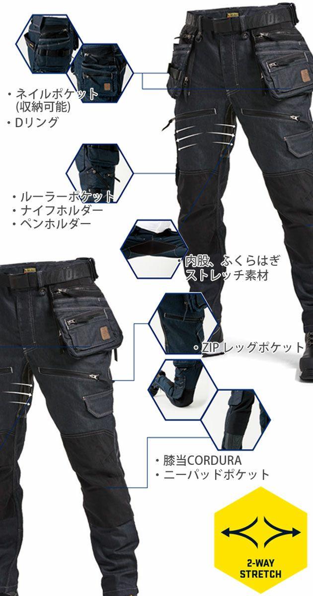 ブラックラダー(BLAKLADER)|春夏作業服|ワークパンツ 8213-1141