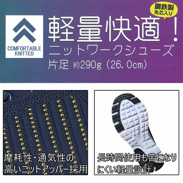 おたふく|安全靴|ニットワークシューズ JW-395