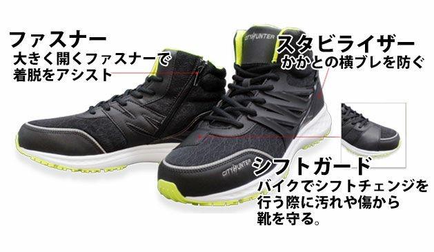 福山ゴム|安全靴|CITYHUNTER(シティーハンター) #700