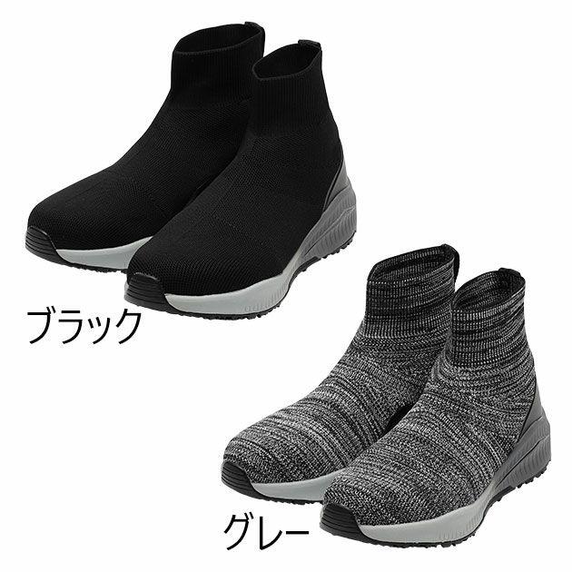 丸五|安全靴|マンダムニットSOC 203