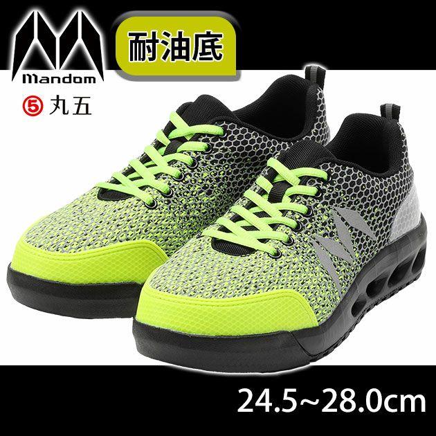 丸五|安全靴|マンダムニットHi-Vis 005